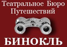 Театральное бюро путешествий «Бинокль»