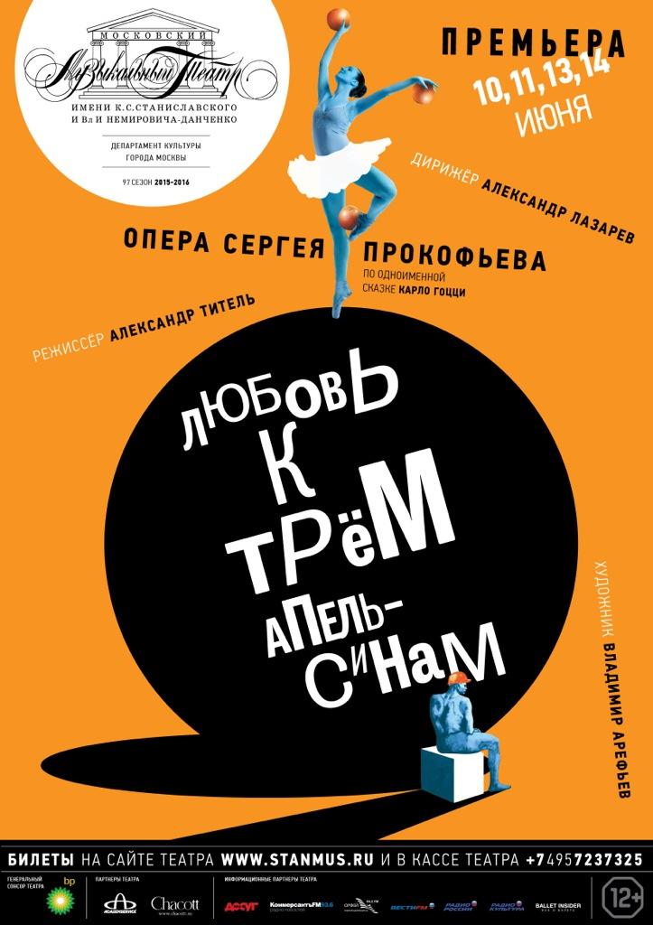 Театр чтз челябинск афиша