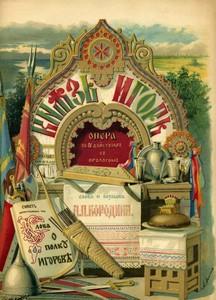 Шмуцтитул первого издания оперы А. Бородина «Князь Игорь» (1888)